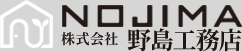 株式会社野島工務店